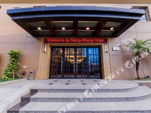 桃園翔旺商旅(Siang Wang Taoyuan Airport TPE Hotel)