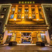 拉薩雪龍莊園酒店酒店預訂