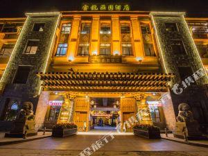 拉薩雪龍莊園酒店