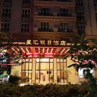 東莞星匯假日酒店酒店預訂