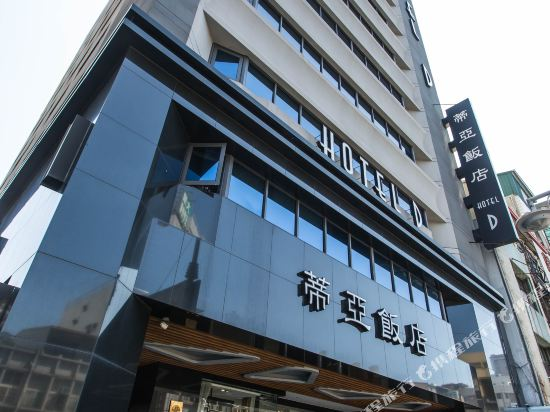 高雄蒂亞飯店-愛河館(Hotel-D)外觀