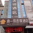 尚一特連鎖酒店宜城中華路店