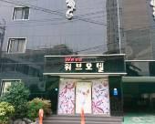 釜山Weve汽車旅館