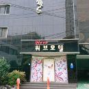 釜山Weve汽車旅館(Weve Motel Busan)