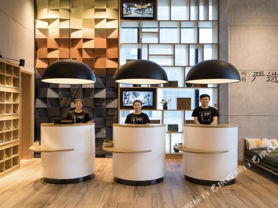 杭州濱江亞朵S網易嚴選酒店(Atour Hotel (Hangzhou Riverside))大堂吧