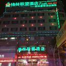 格林聯盟酒店(萬年店)(原海航大酒店)