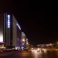桔子水晶酒店(杭州火車東站店)酒店預訂