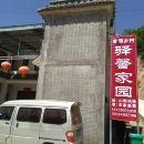 汝陽驛馨家園農家院