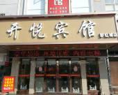 靖江開悅賓館