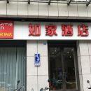 如家驛居酒店(眉山沃爾瑪店)