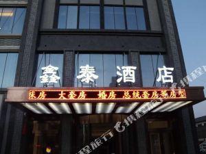 奇台鑫泰酒店