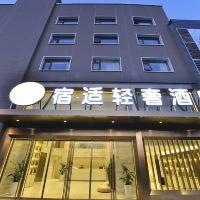 宿適輕奢酒店(上海漕河涇虹橋店)酒店預訂