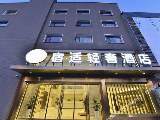 宿適輕奢酒店(上海漕河涇虹橋店)(Sushi Hotel (Shanghai Caohejing Hongqiao))外觀