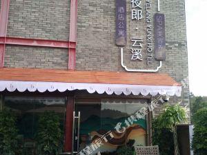 龍裏夜郎·云溪酒店公寓