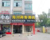 江陰海川商務酒店