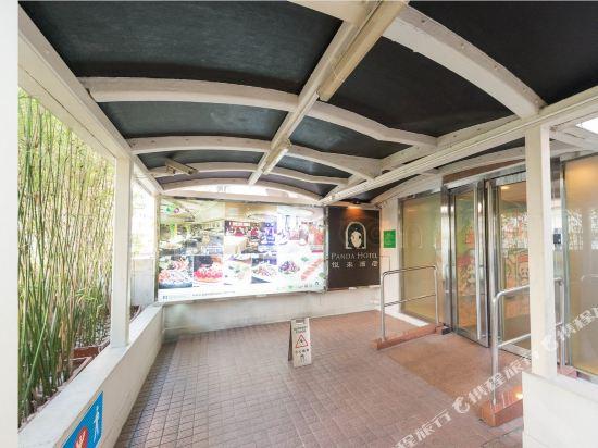 香港悅來酒店(Panda Hotel)院子
