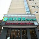 城市便捷酒店(荊州紅星路店)