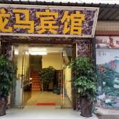 昆明龍馬賓館