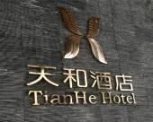 天和酒店(深圳機場T3航站樓店)