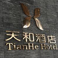 天和酒店(深圳機場T3航站樓店)酒店預訂