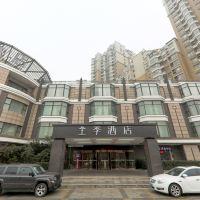 全季酒店(北京大山子橋798藝術區店)酒店預訂
