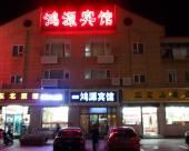 威海鴻源賓館