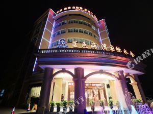 永嘉藍色海灣國際酒店