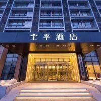 全季酒店(北京大興機場店)酒店預訂