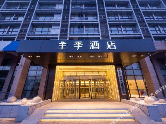 Ji Hotel Beijing Daxing Airport