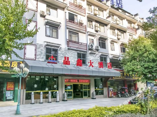 Jingxin International Hotel (Yangshuo)