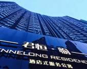 深圳君恒·愉酒店式服務公寓