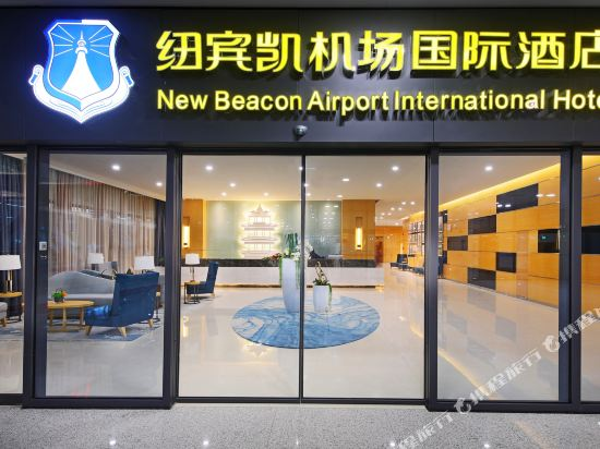 New Beacon International Hotel (Wuhan Tianhe Airport Terminal 3)