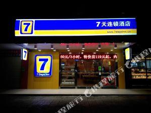 7天連鎖酒店(瓊海元亨街寶真廣場店)(原汽車站店)