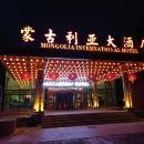 錫林浩特蒙古利亞大酒店