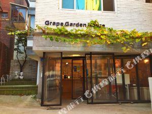 葡萄花園之家酒店(Grape Garden House)