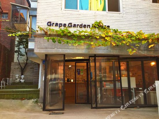葡萄花園之家酒店(Grape Garden House)