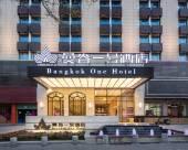 曼谷一號酒店(深圳大浪商業中心店)