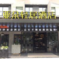 上海國際旅遊度假區川沙亞朵輕居酒店酒店預訂