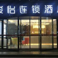 駿怡連鎖酒店(廣州花都廣百店)(原麗晶國際公寓)酒店預訂