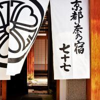京都二條城七十七日式旅館酒店預訂