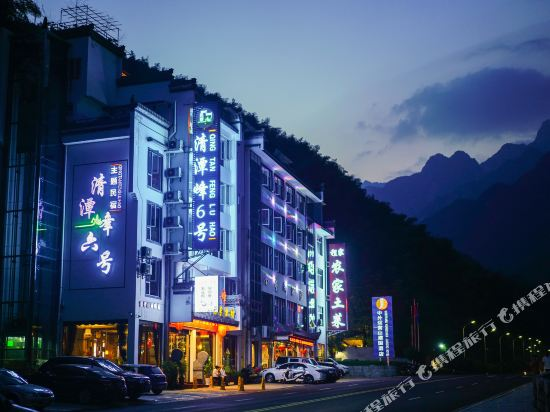 Huangshan Qingtan Peak No. 6 Theme Bed and Breakfast