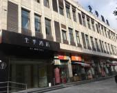 全季酒店(上海顓橋萬達店)