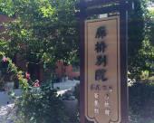 藍田廊橋別院家庭酒店