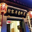 潮州老街舊情客棧
