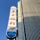 華宮旅館(Hanamiya Ryokan)
