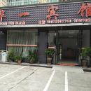 漢壽華一賓館