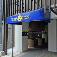 博多微笑酒店酒店預訂