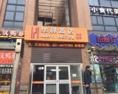 如家聯盟·華驛酒店(上海浦東恒生廣場店)