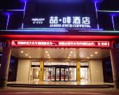 喆啡酒店(淮安開發區店)
