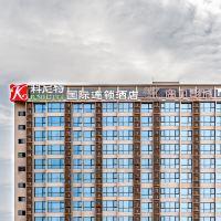 廣州科尼特國際連鎖酒店酒店預訂